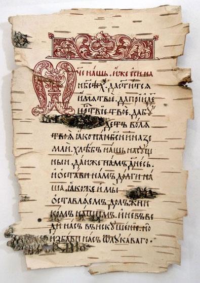 «Святое писание в каллиграфии»