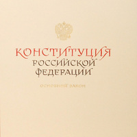 The first handwritten copy of the Constitution of the Russian Federation is to be demonstrated in Saint-Petersburg