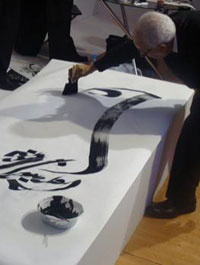 Opening of the 2nd International Exhibition of Calligraphy