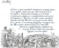 Создана первая рукописная Конституция России Российской Федерации
