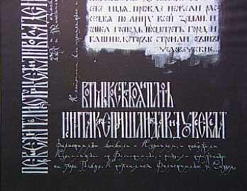 Искусству каллиграфии учат в Петербурге