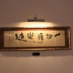Calligraphy: the Flower of the Human Soul