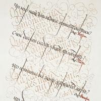 Первая в стране Международная выставка каллиграфии пройдёт в культурной столице России