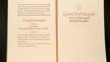 The first handwritten copy of the Constitution of the Russian Federation will be displayed in Saint-Petersburg