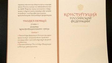 Первый рукописный вариант Конституции Российской Федерации покажут в Петербурге