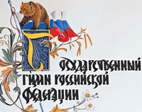 Calligraphic chefs d'oeuvre rock Moscow