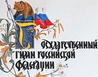 Шедевры каллиграфии представлены в Москве