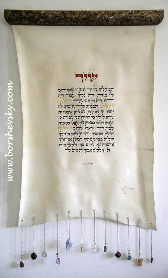 Кошерная каллиграфия