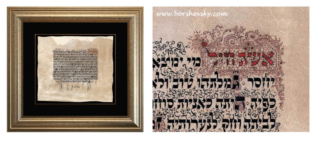 Kosher calligraphy