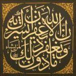 arabian calligraphy - hieroglyphs