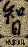 Иероглиф мудрость