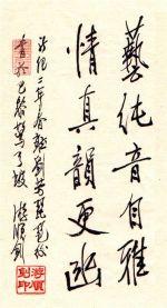китайская каллиграфия - иероглифы
