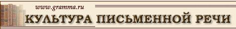 "Project ""Culture of writing"" (www.gramma.ru)"