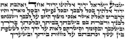 иврит - письменность из глубины времен