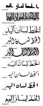 Стили арабского письма - письменность