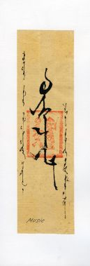 Монгольская каллиграфия - письменность