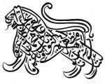 Lion arabic writing - written language