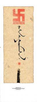 Mongolian calligraphy - written language