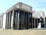 Российская государственная библиотека (библиотека имени Ленина)