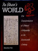 Fu Shan's world - электронная библиотека