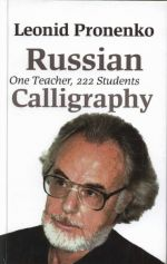 Проненко русская каллиграфия - библиотека
