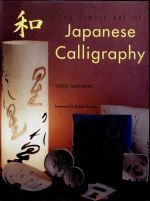 Japanese calligraphy - online library