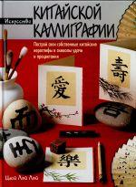 Искусство китайской каллиграфии - электронная библиотека