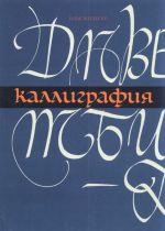 каллиграфия Богдеско - библиотека