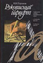 Hand-written Scripts - online library