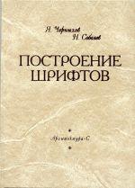 Composing scripts, Y.Chernihov, N.Sobolev  - Library