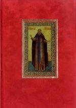 Житие преподобного Сергия Радонежского Чудотворца - библиотека