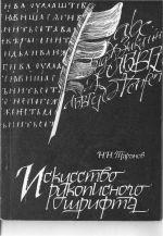 Искусство рукописного шрифта - электронная библиотека