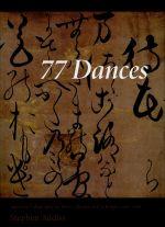77 dances - электронная библиотека