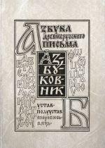 азбуковник - азбука древнерусского письма - библиотека