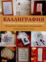 каллиграфия - рукописные шрифты Запада и Востока - библиотека