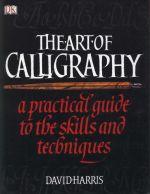 The art of calligraphy - электронная библиотека