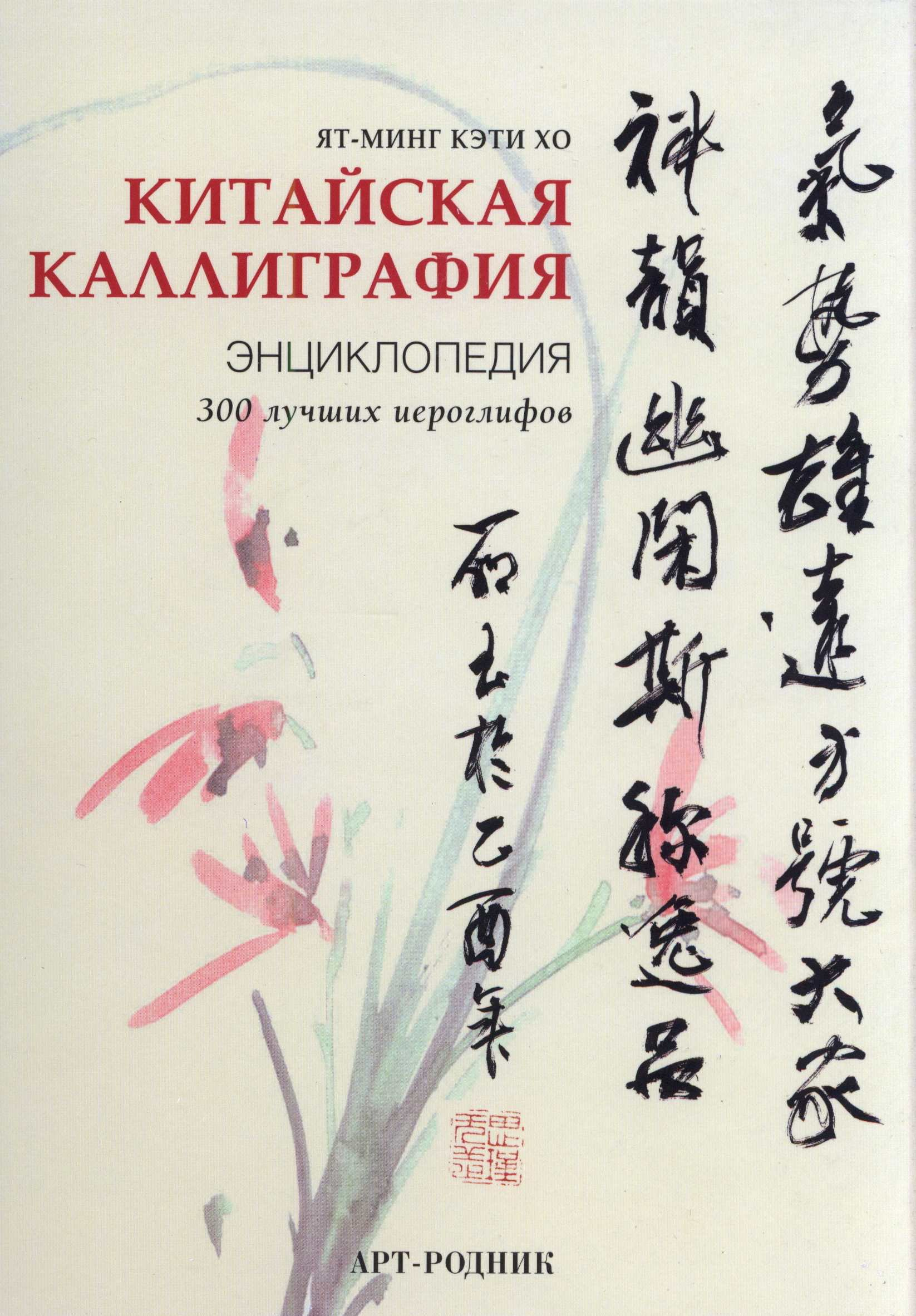 Chinese Calligraphy Encyclopedia Ya Ming Catie Ho