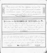 Дьяков А. Уроки для каллиграфии