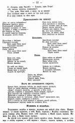 Русско-славянская азбука для совместного обучения письму и чтению 1889 г.