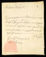The 18th century. Letter of tsar Peter I