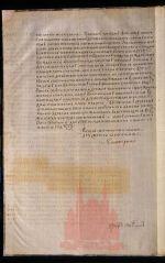 XVIII век. Письмо императрицы Екатерины I