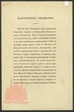 XIX век. Клятвенное обещание на верность императору Николаю I