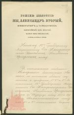 XIX век. Грамота Александра II