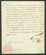 The 19th century. Rescript of emperor Alexander I