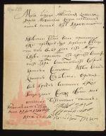 XVIII век. Письмо А.Д. Меншикова
