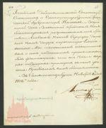 XIX век. Рескрипт императора Александра I