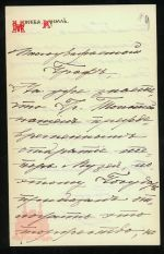 XIX век. Письмо великого князя Сергея Александровича