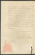 The 19th century. Diploma of Alexander II