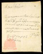 XVIII век. Письмо царя Петра I