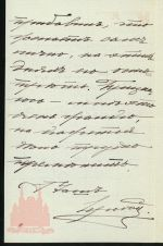 The 19th century. Letter of the grand duke Sergey Alexandrovich